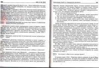 blog12444-uchebnik09.jpg