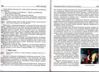 blog12444-uchebnik10.jpg
